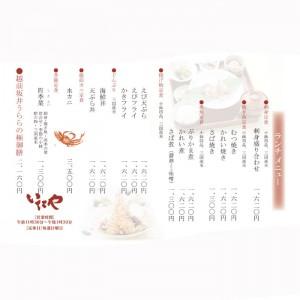 2016.3定食メニュー